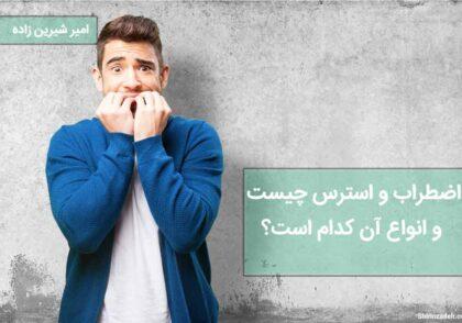 انواع و اقسام اضطراب و استرس