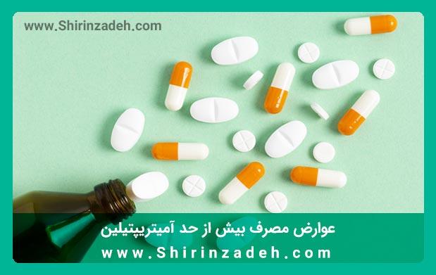 اوردوز آمیتریپتیلین