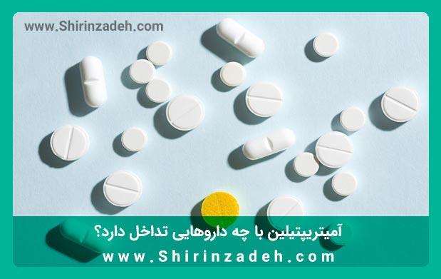 تداخل دارویی آمیتریپتیلین