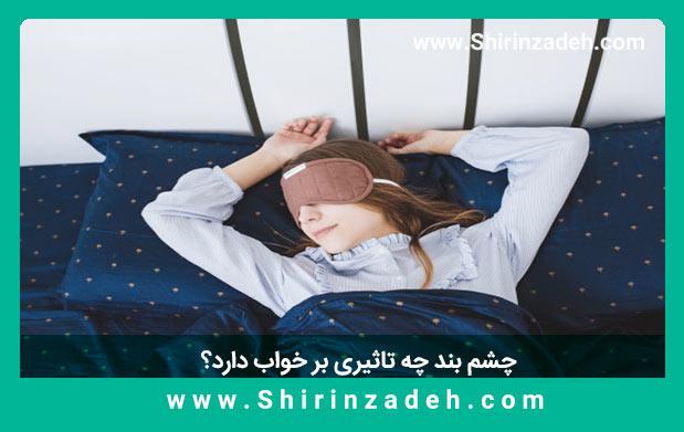 چشم بند خواب مناسب باعث راحت به خواب رفتن می شود