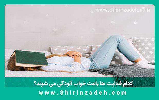 مطالعه یکی از کارهایی است که به خواب راحت کمک می کند