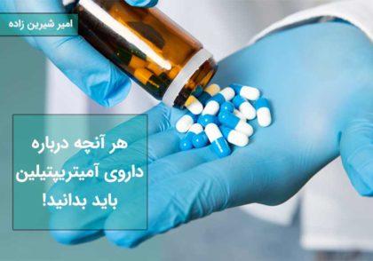 داروی آمیتریپتیلین