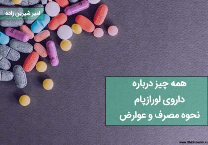 دارو لورازپام و عوارض و نحوه مصرف آن