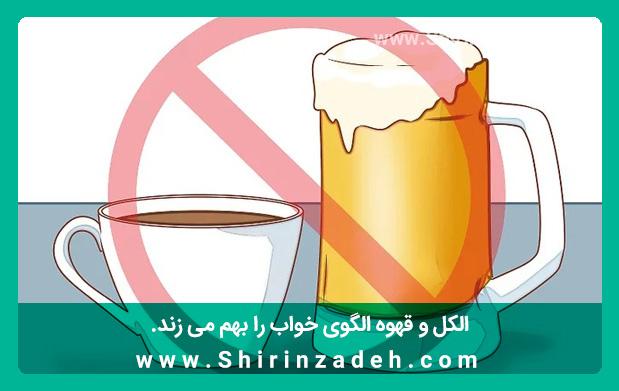 برای خواب بهتر از الکل و قهوه دوری کنید.