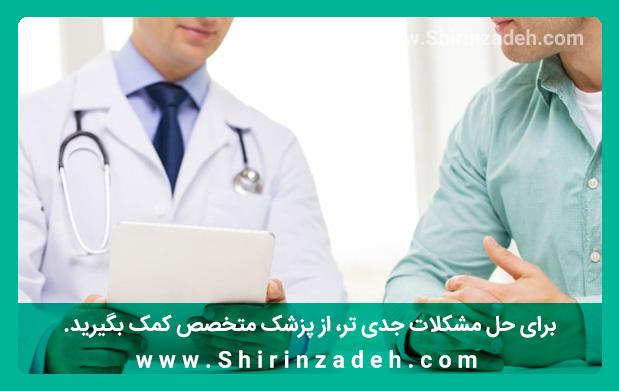 برای مشکلات حادتر، با پزشک متخصص مشورت کنید.