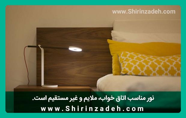 نور ملایم و غیر مستقیم، برای اتاق خواب مناسب تر است.
