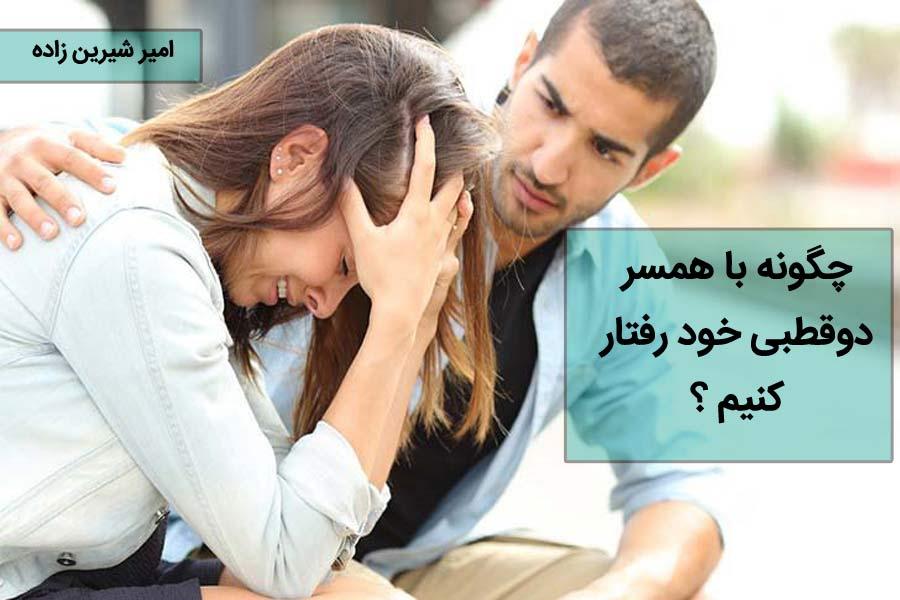 رفتار با همسر دوقطبی