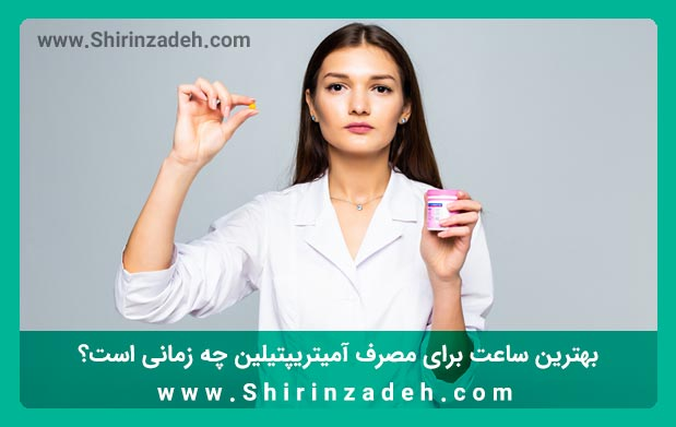 زمان مصرف آمیتریپتیلین