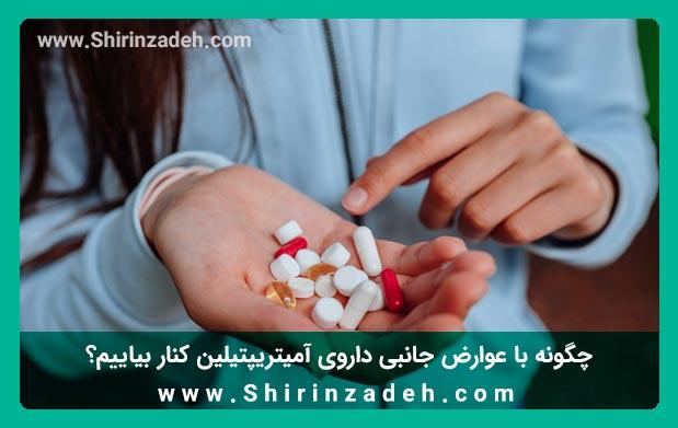 کنترل عوارض جانبی آمیتریپتیلین