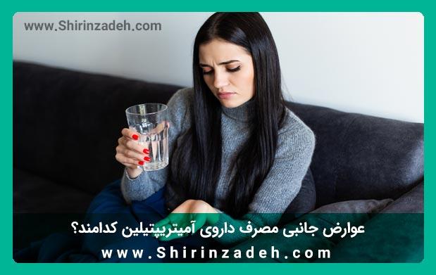 عوارض جانبی مصرف آمیتریپتیلین