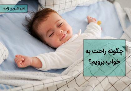 راحت به خواب رفتن نوزاد در تخت خواب