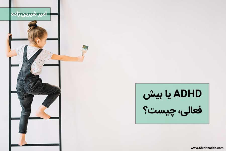 ADHD یا بیش فعالی چیست؟