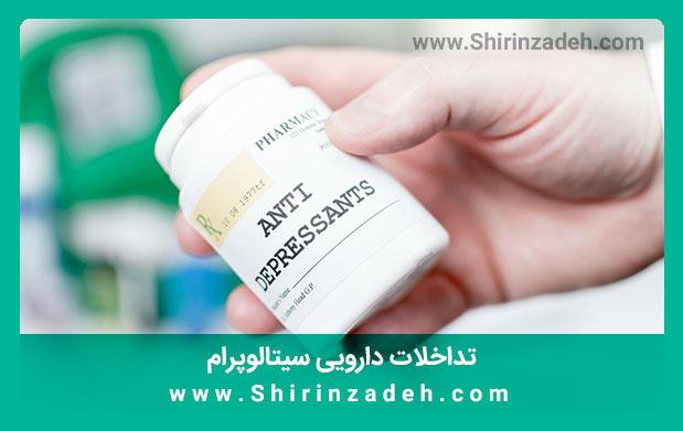 تداخلات دارویی سیتالوپرام