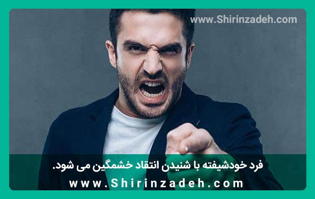 فرد خودشیفته با انتقاد و چالش خشمگین می شود.
