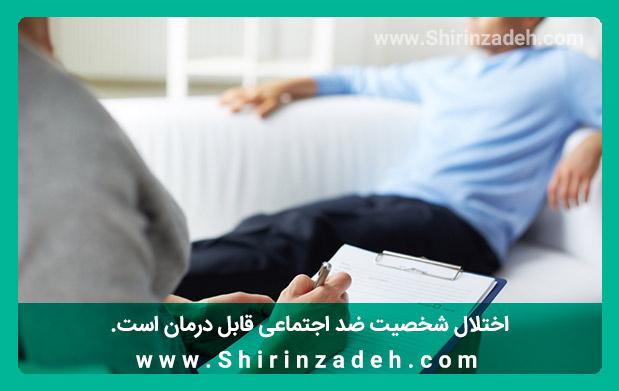 فرد مبتلا به شخصیت ضداجتماعی را می توان درمان کرد.