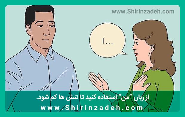 """برای کنترل فردخودشیفته، از زبان """"من"""" استفاده کنید."""