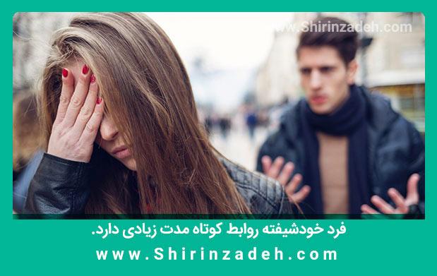 فرد خودشیفته روابط کوتاه مدت زیادی دارد.