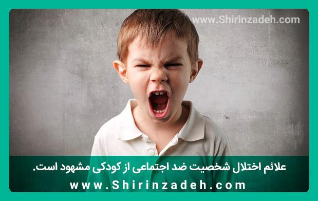 معمولا علائم اختلال شخصیت ضد اجتماعی از کودکی بروز می کنند.