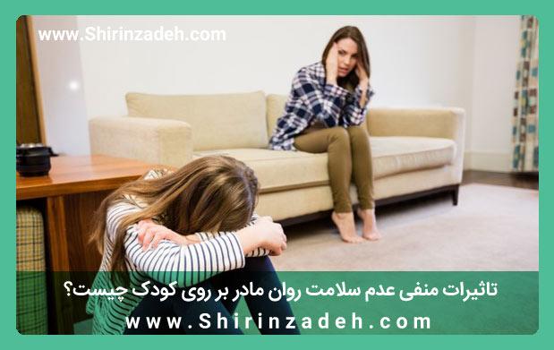 تاثیرات منفی عدم سلامت روان مادر بر کودک
