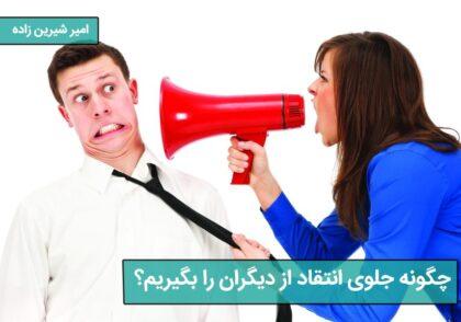 جلوگیری از انتقاد از دیگران