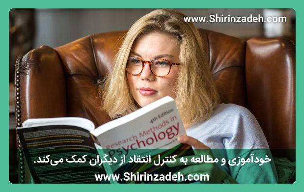 خودآموزی و مطالعه به کنترل انتقاد از دیگران کمک میکند.