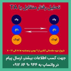 دوره تحلیل رفتار متقابل یا TA