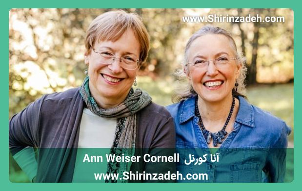 آنا کورنل Ann Weiser Cornell