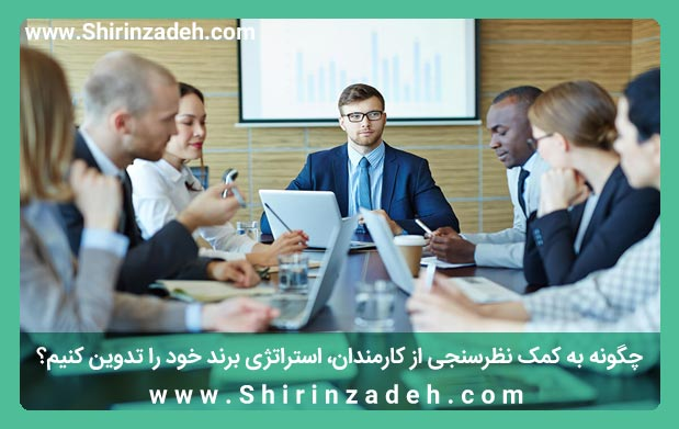 تهیه استراتژی برند با نظرخواهی از مشتریان و کارمندان