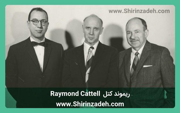 ریموند کتل Raymond Cattell