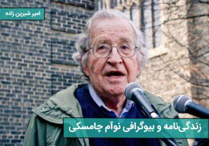 زندگینامه بیوگرافی نوام چامسکی