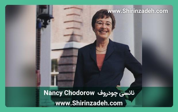 نانسی چودروف Nancy Chodorow