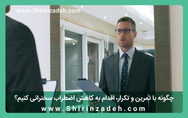 کنترل اضطراب با تمرین سخنرانی