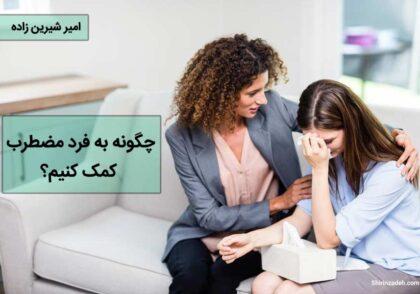 کمک به شخص مضطرب