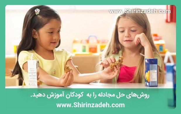 روشهای حل مجادله را به کودکان آموزش دهید.