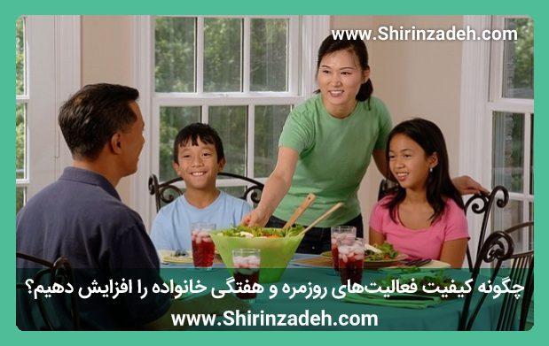 چگونه کیفیت فعالیتهای روزمره و هفتگی خانواده را افزایش دهیم؟