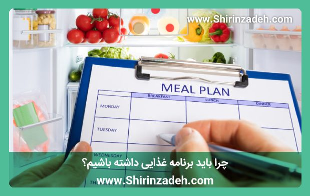چرا باید برنامه غذایی داشته باشیم؟