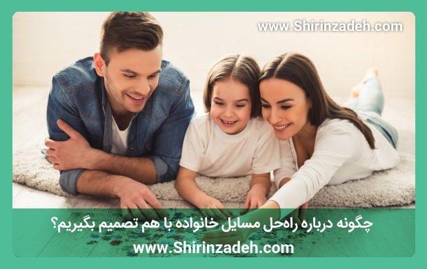 چگونه درباره راهحل مسایل خانواده با هم تصمیم بگیریم؟