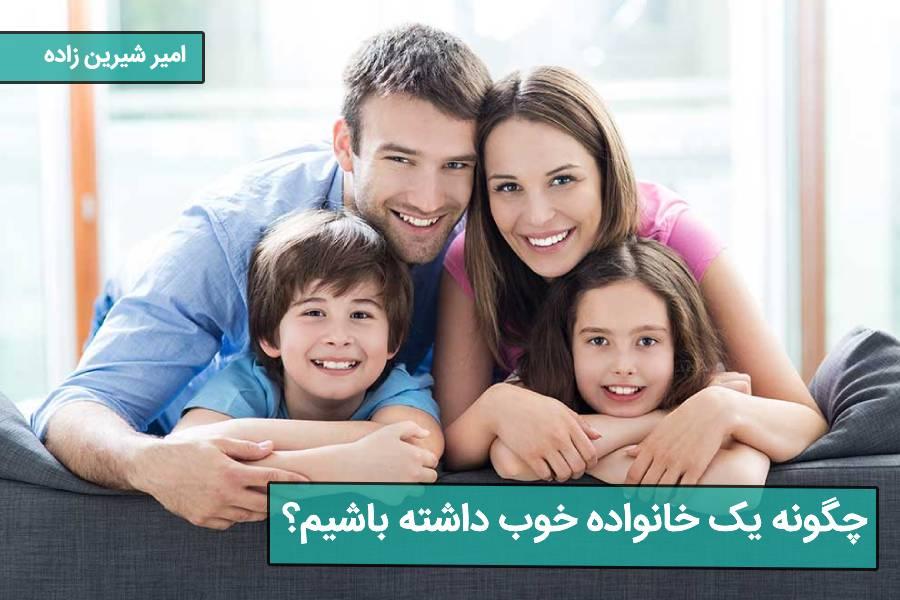 چگونه یک خانواده خوب داشته باشیم؟