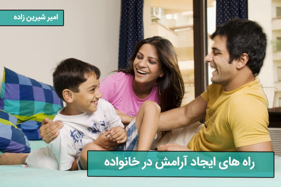 راههای ایجاد آرامش در خانواده