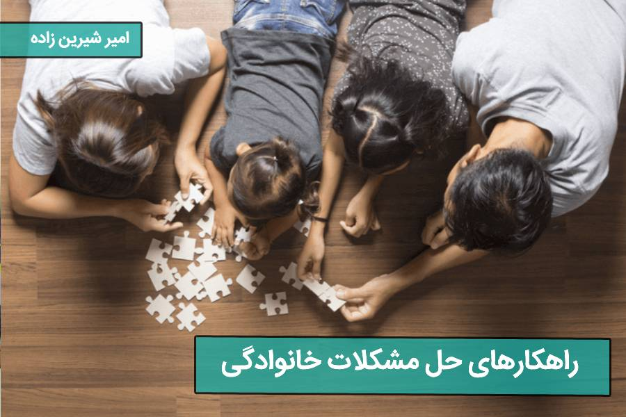 راهکارهای حل مشکلات خانوادگی