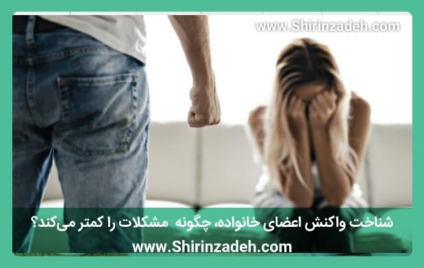 شناخت واکنش اعضای خانواده، چگونه مشکلات را کمتر میکند؟