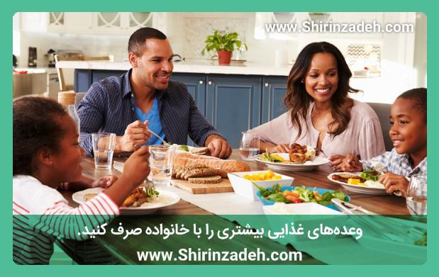وعدههای غذایی بیشتری را با خانواده صرف کنید.