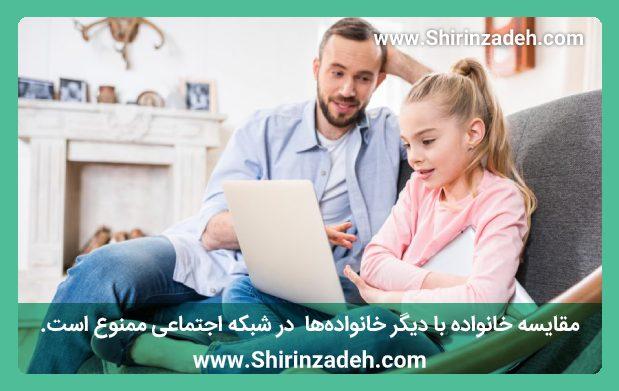 مقایسه خانواده با دیگر خانوادهها در شبکه اجتماعی ممنوع است.